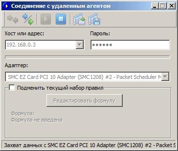 удаленный мониторинг компьютера - фото 10