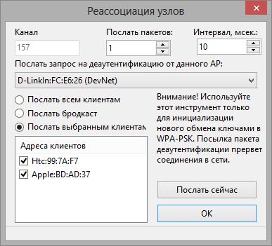 90409924351 Commview For Wifi Реассоциация Узлов Не Работает ...